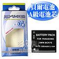 Panasonic DMW-BCK7E / DMW-BCK7 貝爾高容量鋰電池 (900mAh) 適用 DMC-S1,S1,S3,FX78,FX77,FH7,FP7,FP7D,FH5