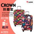CROWN 皇冠 防塵套 C-5299 行李箱套 - M 適用19~24吋行李箱 MyBag得意時袋