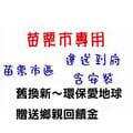 【南苗電器】有問有便宜【國際牌】《PANASONIC》台灣松下42吋。電漿電視《TH-P42U30W/THP42U30W》