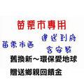 【南苗電器】有問有便宜【國際牌】《PANASONIC》台灣松下560L。三門變頻。電冰箱《NR-C563HV/NRC563HV》