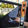 Car Life:: 汽車DIY遮陽隔熱紙-貼來貼去靜電節能膜(側窗用)-50x300cm-深藍或淺藍~保證重覆使用