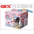 【李小貓之家】日本GEX《新款淨水飲水器‧2.3公升˙貓用》流水循環好健康‧小型犬貓均合適!