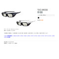 庫存出清~公司貨《SONY》大人標準型。3D 眼鏡《TDG-BR250》黑(B)、白(W)