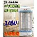 【高壓線架,採用工程級塑膠,防火材質!免運費】安寶10W滅蚊燈 / 捕蚊燈 AB-8255