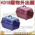 ★寵物專用運輸籠,愛貓籠,外出籠【H-318】粉紅,藍色二色可選擇,上蓋可開,捷運高鐵皆適用. 適合6kg以內的犬貓使用