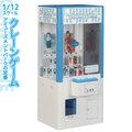 【Hasegawa】長谷川 組裝模型 1/12 figma 6吋人形適用 可動 抓娃娃機 夾娃娃機台
