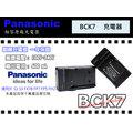 數位小兔 Panasonic DMW-BCK7 BCK7E 充電器 適用 S1,S3,FX78,FP7,FP5,FH27 相容 原廠 電池 通BCF10