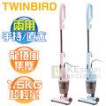 【全新原廠1年保固】TWINBIRD 手持直立兩用吸塵器-粉紅 ( TC-5220TWP )/粉藍 ( TC-5220TWBL )
