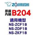 象印10人份原廠內鍋 B204 =適用 NS-ZCF18/NS-ZAF18 / NS-ZDF18 / NS-ZKF18‧免運費=