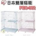 旺旺來【來店自取$3600元】日本IRIS室內典雅雙層貓籠PEC-902新款粉色/藍色