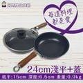 阿媽牌生鐵鍋 24cm【小巧平底鍋】含【強化玻璃蓋】$1000