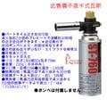 日本製 ST-418S多用途SOTO卡式瓦斯噴燈(電子點火噴槍)