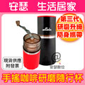 第三代 手搖 咖啡 研磨 隨行杯 【研磨 沖泡 過濾 三合一】咖啡研磨杯 咖啡機 磨豆機 手沖壺