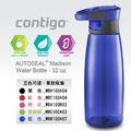 美國CONTIGO AUTOSEAL水壺 (32oz/1000ml)自動封口水瓶 WBB100A07 藍色 運動水壺