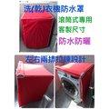 【微笑生活e商城】LG 洗衣機 防塵套 防塵罩 WD-S15TRC 專業訂作 拉鍊設計