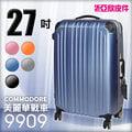 ☆東區亞欣皮件☆ Commodore 美麗華戰車   9909 硬殼行李箱 海洋藍 27吋