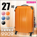 ☆東區亞欣皮件☆ Commodore 美麗華戰車   9909 硬殼行李箱 微笑橘 27吋