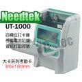 優利達 Needtek UT-1000 綠色(有背光) 四欄位微電腦打卡鐘 [附10人卡架+100張考勤卡]