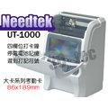 優利達 Needtek UT-1000 黑色(有背光) 四欄位微電腦打卡鐘 [附10人卡架+100張考勤卡]