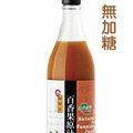 百香果原汁(無加糖)~自然農法栽培