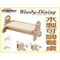 【李小貓之家】日本DoggyMan《木製可調節寵物餐桌‧S》加高型碗架‧照顧寶貝脊椎健康