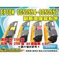 【浩昇科技】EPSON S050556 藍 環保碳粉匣 CX16NF/C1600 ETCE007