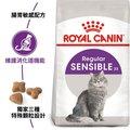*GOLD*法國皇家《S33 腸胃敏感貓》專用貓飼料-10kg