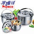 《米雅可》正304 三件式、調理鍋組〝高級不銹鋼製【可當電鍋內鍋、湯鍋】