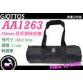 數位小兔 Giottos AA1263 25mm 反折腳架皮套 腳架袋 腳架套 Gitzo Takara Benro Manfrotto Sirui