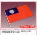 中華民國國旗 塑膠 2號 24*36cm 遊行用手搖旗 金旗頭(60支入) / 組