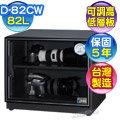 防潮家 生活系列 82升電子防潮箱 ( D-82CW)【台灣製造‧保固5年】