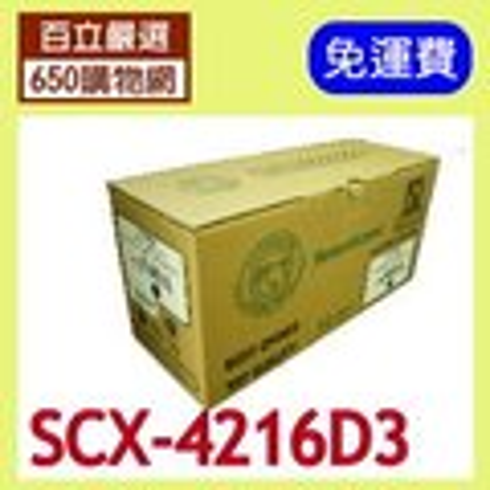 (免運費)Samsung(三星) SCX-D4216D3 副廠碳粉匣/黑色 適用機型SCX-4216D3/SCX-4016/SCX-4116/SF-560/SF-565P