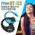 【FLYone】BT-03 耳掛式 後掛式 藍芽無線運動耳機 內建計步器 防汗防潮