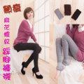 顯瘦 麻花踩腳褲襪 連身襪 3雙超值組 (黑色,灰色,咖啡色)