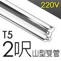 T5 2尺 220V 山形雙管燈具組-含燈管(白/黃光) (14W×2)