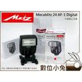 數位小兔【 德國 美緻 METZ 24 AF-1 Canon 】E-TTL 閃光燈 閃燈 公司貨 5D 5D2 60D 500D 550D 600D 1000D 1100D