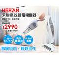 (現貨)評測 禾聯高效鋰電直立式吸塵器 HVC-19E6W 白色 直立式無線手持吸塵器