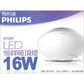 【2月超取免運-全新款式】PHILIPS飛利浦LED吸頂燈61047/33362恒祥吸頂燈16W全電壓PH-74029/PH-74030奇恩舖子