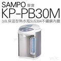 SAMPO 聲寶3.0L保溫型熱水瓶 KP-PB30M (65℃/90℃)