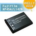 WELLY Fujifilm NP-45 / NP45A 高容量防爆相機鋰電池 T300 JX580 JX550 JX520 JX500 JZ500 XP50 FinePix XP70