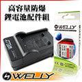 ~免運費~[WELLY]Panason ic DMW-BLD10 GF2,女朋友二號,DMC-G3 高容量防爆鋰電池+充電器配件組