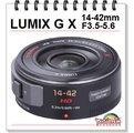 Panasonic LUMIX G X 14-42mm F3.5-5.6 電動 電子變焦鏡頭 (拆鏡)