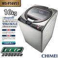 超級商店……CHIMEI奇美16公斤直立式變頻洗衣機 WS-P16VS1