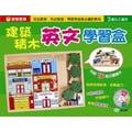 建築積木英文學習盒(C00360)
