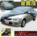 【JBChen】金寶成特級車罩-便利、抗UV、不滲漏-size E、F 免運費