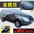 【JBChen】休旅車款-金寶成特級車罩-size JEEP-S、M 免運費