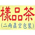 禾豐茗茶  ◎試喝茶/樣品茶包:頂級阿里山大凹茶(產品編號:TB-03B)(專營:手採高山茶/烏龍茶/茶葉禮盒) 真空2兩包裝不附茶葉罐