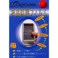 GARMIN nüvi 2555/2565RT 5吋 抗 手紋光線 滑順 日本素材超耐磨螢幕保護貼