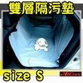 【JBChen】捷寶成-雙層 汽車後座隔污墊size S 免運費