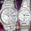 SEIKO 精工錶 國隆 SNKA19K1_SYME53K1 直紋情侶機械對錶 開發票 保固ㄧ年
